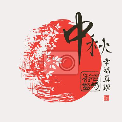Постер-картина Иероглифы Вектор осенний пейзаж с деревьями в китайском или японском стиле акварели. Иероглиф осень, счастье, правдаИероглифы<br>Постер на холсте или бумаге. Любого нужного вам размера. В раме или без. Подвес в комплекте. Трехслойная надежная упаковка. Доставим в любую точку России. Вам осталось только повесить картину на стену!<br>