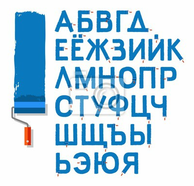 Малярный валик и ПРОПИСНЫМИ буквами русского алфавита. Цветные, векторный русскими буквами написано с валиком на белом фоне. Имитация текстуры. Плоский стиль. , 21x20 см, на бумагеАлфавит<br>Постер на холсте или бумаге. Любого нужного вам размера. В раме или без. Подвес в комплекте. Трехслойная надежная упаковка. Доставим в любую точку России. Вам осталось только повесить картину на стену!<br>