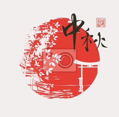 Постер-картина Иероглифы Иероглиф осень и Ицукусима ворота и дерево на фоне солнца в китайском стилеИероглифы<br>Постер на холсте или бумаге. Любого нужного вам размера. В раме или без. Подвес в комплекте. Трехслойная надежная упаковка. Доставим в любую точку России. Вам осталось только повесить картину на стену!<br>