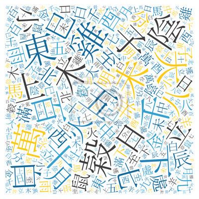 Постер-картина Иероглифы Китайский алфавит текстуры фонаИероглифы<br>Постер на холсте или бумаге. Любого нужного вам размера. В раме или без. Подвес в комплекте. Трехслойная надежная упаковка. Доставим в любую точку России. Вам осталось только повесить картину на стену!<br>