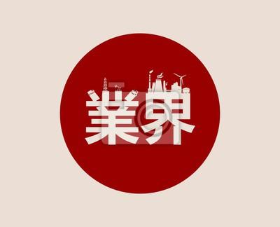 Постер-картина Иероглифы Векторные иллюстрации. Японский иероглиф, что означает промышленность. Индустриальная тема относительно силуэты. Флаг Японии на фонеИероглифы<br>Постер на холсте или бумаге. Любого нужного вам размера. В раме или без. Подвес в комплекте. Трехслойная надежная упаковка. Доставим в любую точку России. Вам осталось только повесить картину на стену!<br>