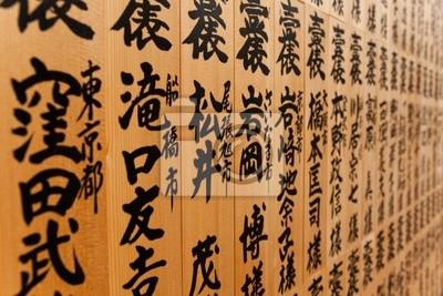 Постер-картина Иероглифы Японских иероглифов по деревуИероглифы<br>Постер на холсте или бумаге. Любого нужного вам размера. В раме или без. Подвес в комплекте. Трехслойная надежная упаковка. Доставим в любую точку России. Вам осталось только повесить картину на стену!<br>