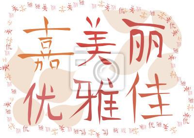 Постер-картина Иероглифы Китайские иероглифы со значением красотаИероглифы<br>Постер на холсте или бумаге. Любого нужного вам размера. В раме или без. Подвес в комплекте. Трехслойная надежная упаковка. Доставим в любую точку России. Вам осталось только повесить картину на стену!<br>