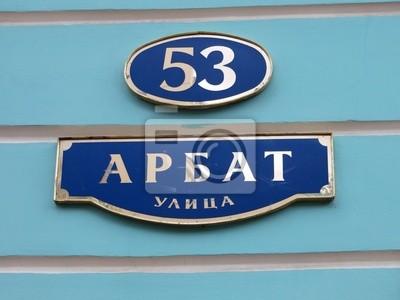 Постер Москва - Арбат АрбатМосква - Арбат<br>Постер на холсте или бумаге. Любого нужного вам размера. В раме или без. Подвес в комплекте. Трехслойная надежная упаковка. Доставим в любую точку России. Вам осталось только повесить картину на стену!<br>