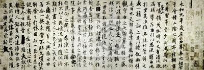 Постер-картина Иероглифы Древняя Китайская каллиграфияИероглифы<br>Постер на холсте или бумаге. Любого нужного вам размера. В раме или без. Подвес в комплекте. Трехслойная надежная упаковка. Доставим в любую точку России. Вам осталось только повесить картину на стену!<br>