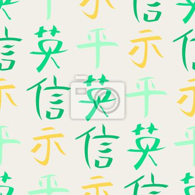 Постер-картина Иероглифы Бесшовный фон с китайскими иероглифамиИероглифы<br>Постер на холсте или бумаге. Любого нужного вам размера. В раме или без. Подвес в комплекте. Трехслойная надежная упаковка. Доставим в любую точку России. Вам осталось только повесить картину на стену!<br>