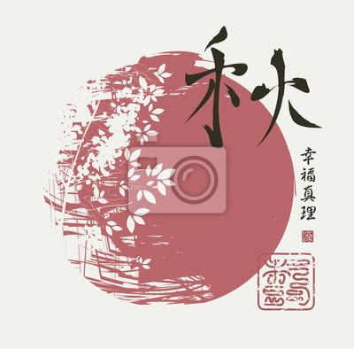 Постер-картина Иероглифы Иероглиф осень и дерево на фоне солнца в китайском стилеИероглифы<br>Постер на холсте или бумаге. Любого нужного вам размера. В раме или без. Подвес в комплекте. Трехслойная надежная упаковка. Доставим в любую точку России. Вам осталось только повесить картину на стену!<br>