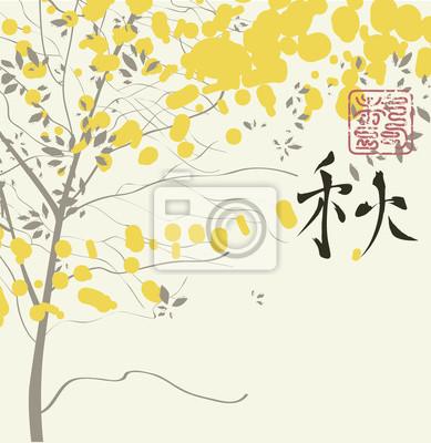 Постер-картина Иероглифы Иероглиф осень и дерево в китайском стилеИероглифы<br>Постер на холсте или бумаге. Любого нужного вам размера. В раме или без. Подвес в комплекте. Трехслойная надежная упаковка. Доставим в любую точку России. Вам осталось только повесить картину на стену!<br>