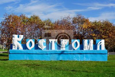 Постер Кострома