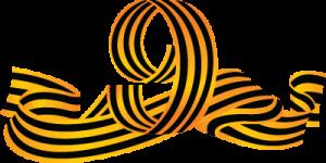 На автомобиль Наклейка «9 Мая - Лента»Ко Дню Победы<br><br>