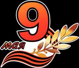 На автомобиль Наклейка «9 Мая - Лента 002»Ко Дню Победы<br><br>