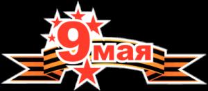 На автомобиль Наклейка «9 Мая - Лента со звёздами»Ко Дню Победы<br><br>