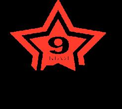 На автомобиль Наклейка «9 Мая - С днём Победы!»Ко Дню Победы<br><br>