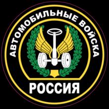 На автомобиль Наклейка «Автомобильные войска России»Виды войск<br><br>