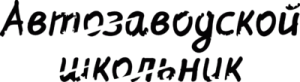 На автомобиль Наклейка «Автозаводской школьник»Надписи на технике времён ВОВ<br><br>