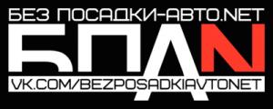 На автомобиль Наклейка «БПАН BPAN Без посадки Авто Нет»Сообщества<br><br>