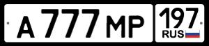 На автомобиль Наклейка «Брелок ГОСНОМЕР»Разные<br><br>