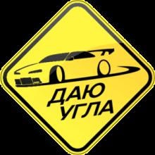 На автомобиль Наклейка «Даю угла»Drift<br><br>