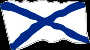 На автомобиль Наклейка «Флаг ВМФ развевающийся»День ВМФ<br><br>