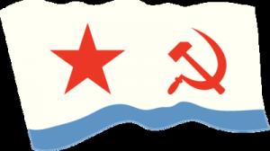 На автомобиль Наклейка «Флаг ВМФ СССР развевающийся»Флаги<br><br>