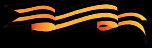 На автомобиль Наклейка «Георгиевская лента»Ко Дню Победы<br><br>