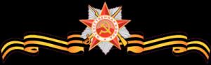 На автомобиль Наклейка «Георгиевская лента с Орденом»Ко Дню Победы<br><br>