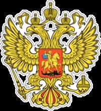 На автомобиль Наклейка «Герб России (цветной)»Страны и путешествия<br><br>