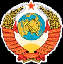 На автомобиль Наклейка «Герб СССР»СССР<br><br>