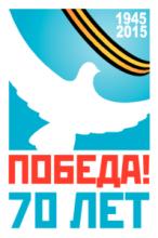На автомобиль Наклейка «Голубь 70 Лет Победе»Ко Дню Победы<br><br>