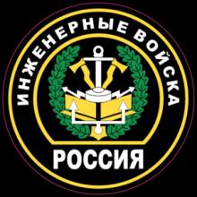 На автомобиль Наклейка «Инженерные войска России, нашивка»Виды войск<br><br>