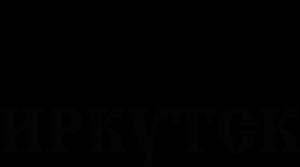 На автомобиль Наклейка «Иркутск»Города<br><br>