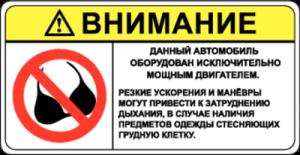 На автомобиль Наклейка «Избегать стесняющих дыхание предметов»На козырек<br><br>