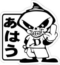 На автомобиль Наклейка «JDM Skeleton Fuck»JDM<br><br>