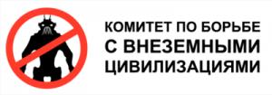 На автомобиль Наклейка «Комитет по борьбе с внеземными цивилизациями»Разные<br><br>