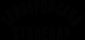 На автомобиль Наклейка «Криворожский сталевар»Надписи на технике времён ВОВ<br><br>
