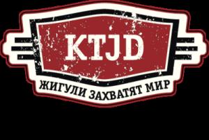 На автомобиль Наклейка «KTJD»Отечественные авто<br><br>