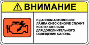 На автомобиль Наклейка «Лампа Check Engine»На козырек<br><br>