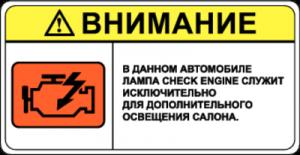 На автомобиль Наклейка «Лампа Check Engine»На козырек<br><br>