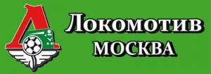 На автомобиль Наклейка «Локомотив»Футбольные<br><br>