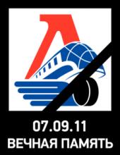 На автомобиль Наклейка «Локомотив Вечная память»Хоккейные клубы<br><br>