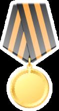 На автомобиль Наклейка «Медаль на георгиевской ленте»Ко Дню Победы<br><br>