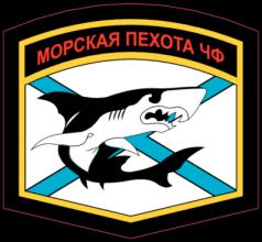 На автомобиль Наклейка «Морская пехота России Черноморского флота»Разные<br><br>