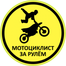 На автомобиль Наклейка «Мотоциклист за рулём Круглая»Мотоциклист за рулём<br><br>