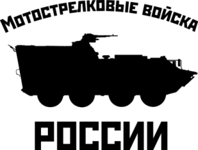 На автомобиль Наклейка «Мотострелковые войска»Армия и флот<br><br>