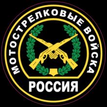 На автомобиль Наклейка «Мотострелковые войска России, нашивка»Виды войск<br><br>