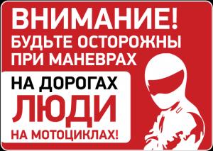 На автомобиль Наклейка «На дорогах Мотоциклисты»Осторожно! Мотоциклисты<br><br>