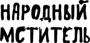 На автомобиль Наклейка «Народный мститель»Надписи на технике времён ВОВ<br><br>