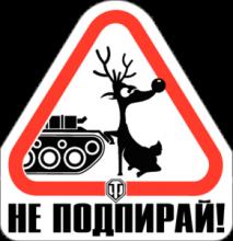 На автомобиль Наклейка «Не подпирай»Разные<br><br>