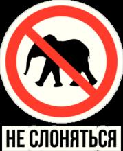 На автомобиль Наклейка «Не слоняться»Запрещающие<br><br>