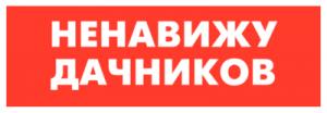 На автомобиль Наклейка «Ненавижу дачников»Пробки<br><br>